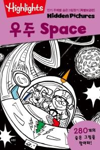 Highlights 인기 주제별 숨은그림찾기: 우주(Space)(특별보급판)