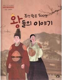조선왕조 500년 왕들의 이야기: 고종 순종황제