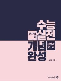 고등 생활과 윤리 수능 실전 개념 완성(2020)
