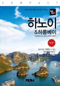 트래블로그 COMPACT 하노이 & 하롱베이(2020~2021)