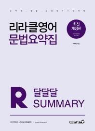 리라클영어 문법요약집 달달달 써머리(2021)