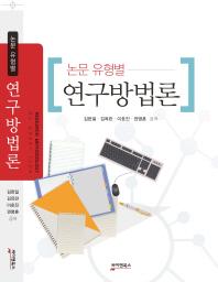 논문 유형별 연구방법론