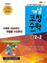 개념코칭 중학 수학 중2-2(개념편)(2017)