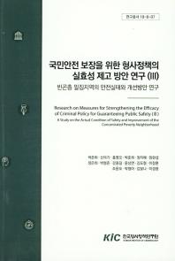 국민안전 보장을 위한 형사정책의 실효성 제고 방안 연구. 3