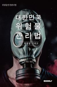 대한민국 위험물관리법(위험물안전관리법) : 교양 법령집 시리즈