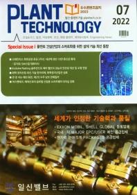 플랜트기술(2021년 7월호)