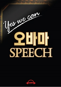 Yes, We Can 오바마 스피치