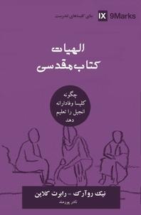 Biblical Theology (Farsi)
