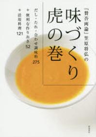 「贊否兩論」笠原將弘の味づくり虎の卷 だし.たれ.合わせ調味料275+便利な作りおき52+活用料理121