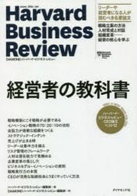 經營者の敎科書 ハ-バ-ド.ビジネス.レビュ-CEO論文ベスト12
