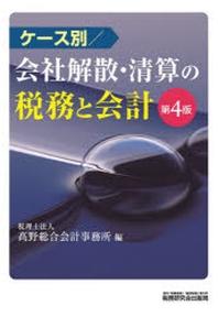 ケ-ス別/會社解散.淸算の稅務と會計