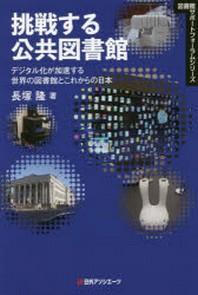 挑戰する公共圖書館 デジタル化が加速する世界の圖書館とこれからの日本