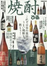 燒酎ぴあ これぞ日本の蒸留酒,うまい燒酎を飮もう!