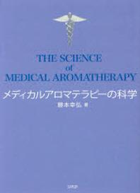 メディカルアロマテラピ-の科學