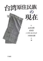台灣原住民族の現在
