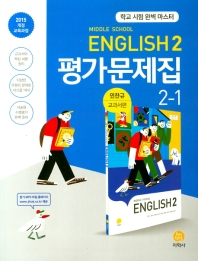 중학 영어 중2-1 평가문제집(민찬규 교과서편)(2021)