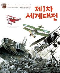 제1차 세계 대전