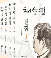 채수영 전집 세트