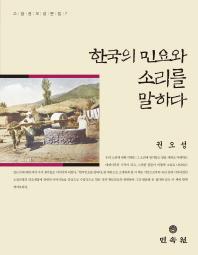 한국의 민요와 소리를 말하다