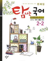 국어 생활 국어 중2-2 문제집(김상욱)(2012)