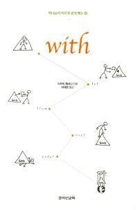With(위드)