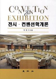 전시 컨벤션학개론