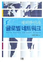 재외한인과 글로벌 네트워크