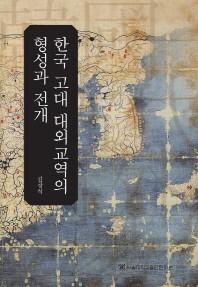 한국 고대 대외교역의 형성과 전개