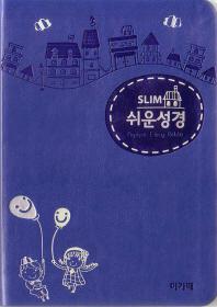 Slim 쉬운성경(소)(단본)(색인)(무지퍼)(연청색)
