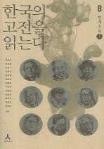 한국의 고전을 읽는다 8
