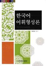한국어 어휘형성론