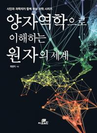 양자역학으로 이해하는 원자의 세계