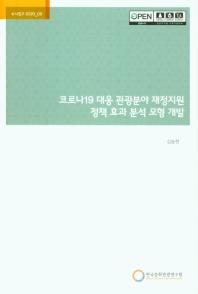 코로나19 대응 관광분야 재정지원 정책 효과 분석 모형 개발