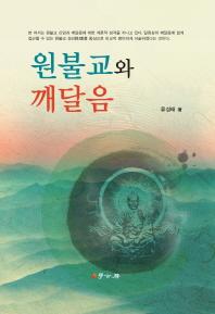 원불교와 깨달음