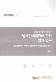 남북관계발전에 관한 법제 연구