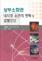 상부소화관 내시경 소견의 판독 및 감별진단