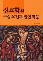 선교학의 구성요건과 인접학문