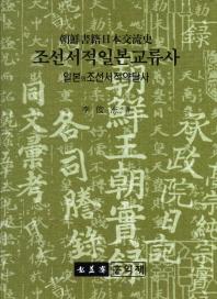 조선서적일본교류사