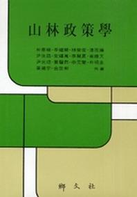 산림정책학(임학총서 8)(개정)