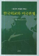 한국외교와 미국관계(중국적 관점과 전망)