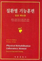 질환별 기능훈련 임상 매뉴얼