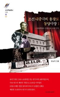 조선 대중극의 용광로 동양극장. 1