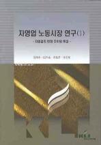 자영업 노동시장 연구. 1(자영업의 변화 추이와 특성)