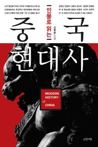 인물로 읽는 중국 현대사