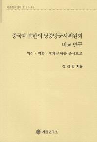 중국과 북한의 당중앙군사위원회 비교 연구