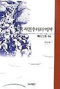 한국 자본주의의 역사