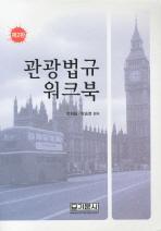 관광법규 워크북