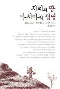 지혜의 땅 아시아의 생명
