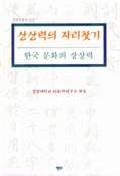 상상력의 자리찾기-한국문화의 상상력 (인문학총서3)