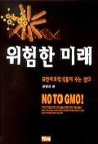 위험한 미래(유전자조작식품이주는경고)